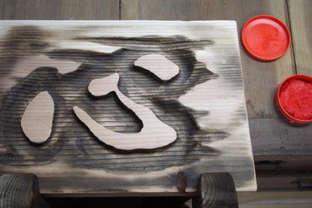 2月25日 木彫り体験を開催しました